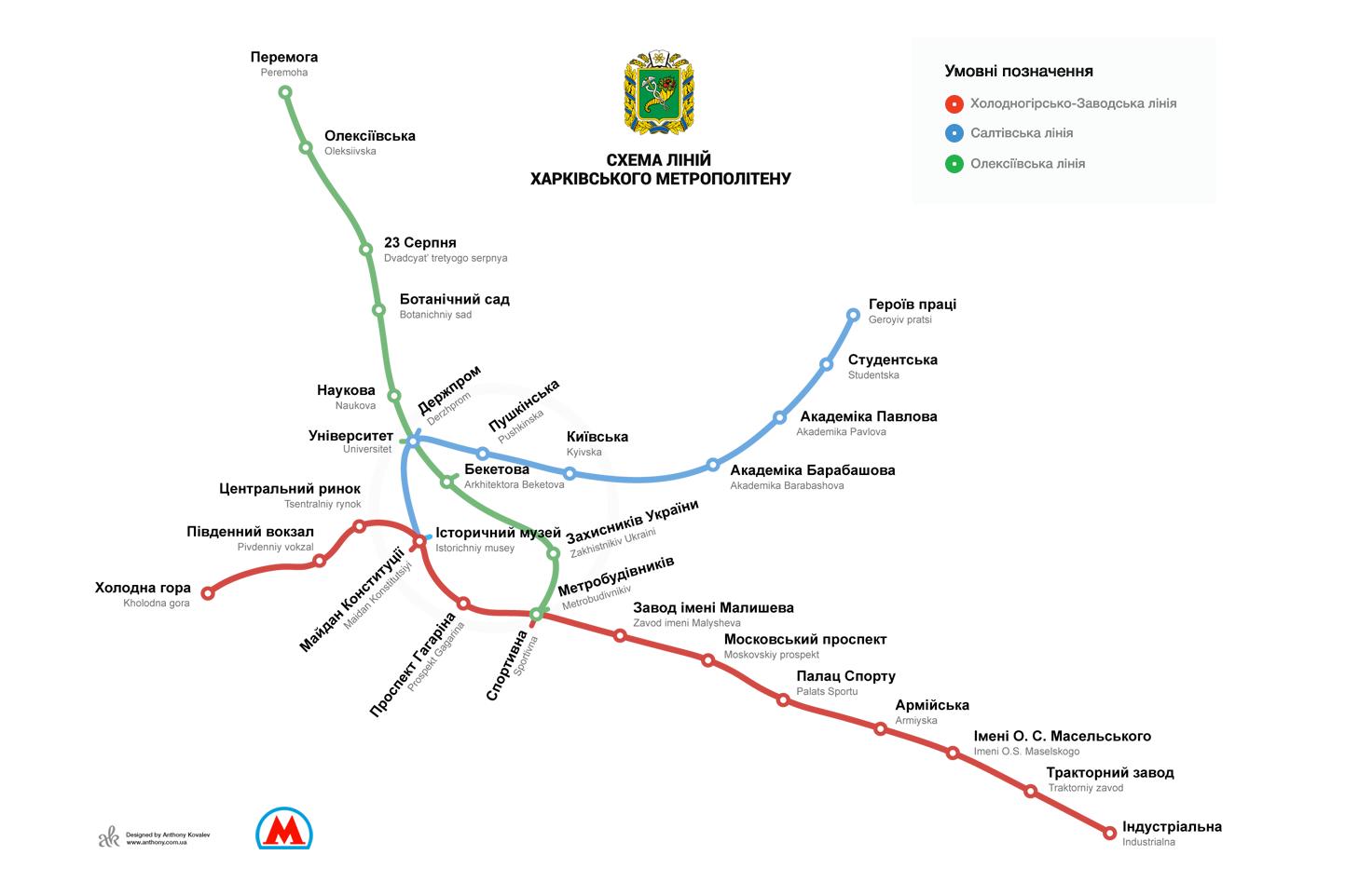 File Kharkiv Subway Map 2018 Png Wikimedia Commons