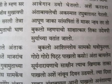 Community digest: Konkani language speakers are separated ...