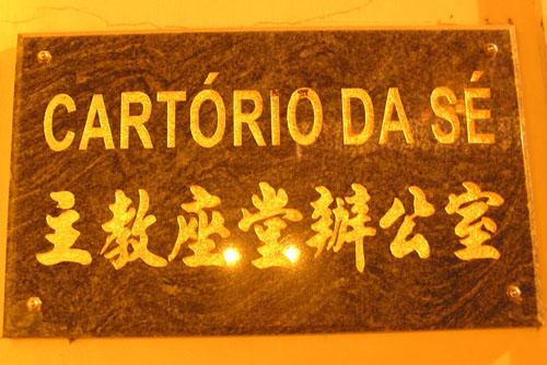 Macau-Chinese%26Portuguese.jpg