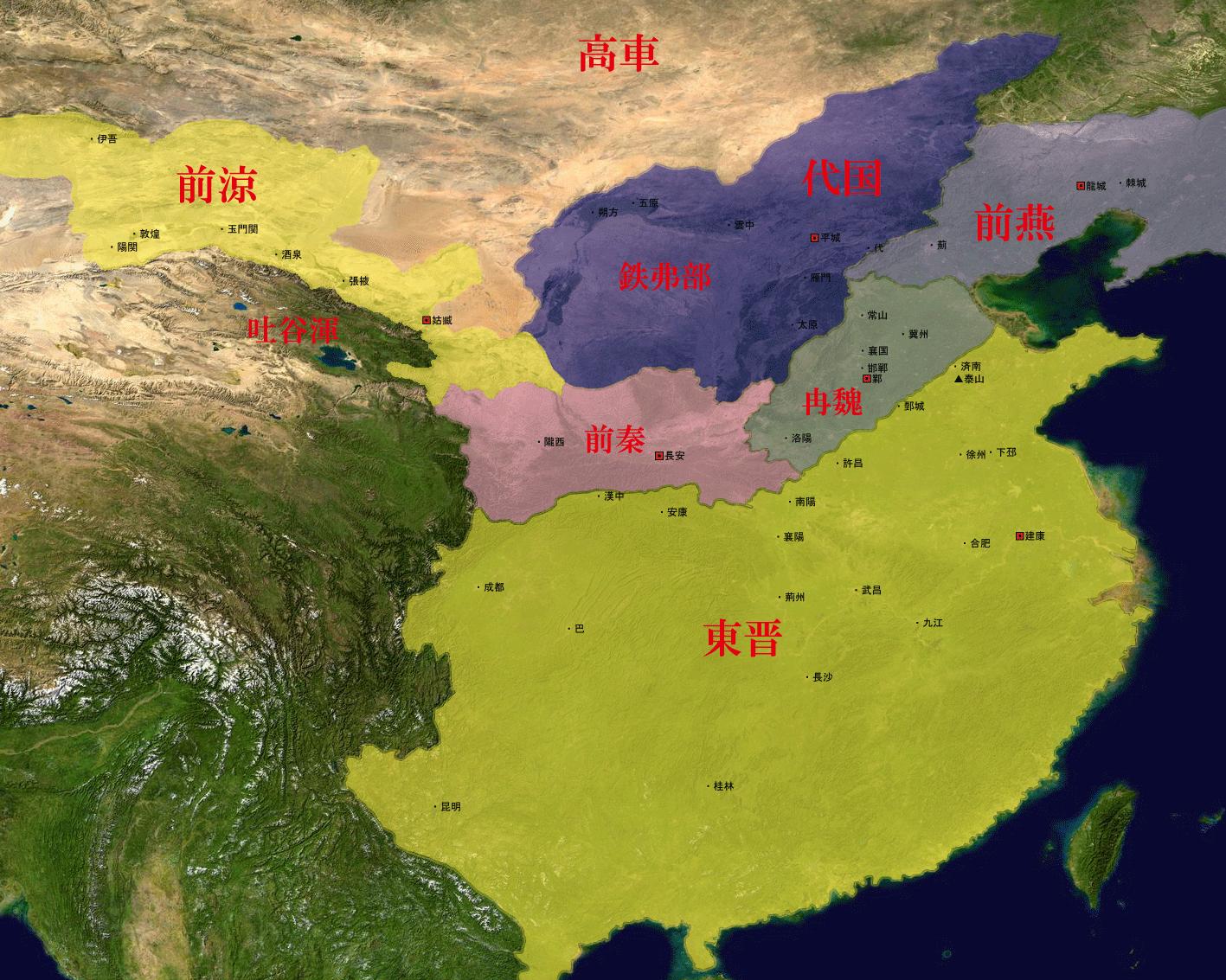 前秦、前燕、冉魏の成立