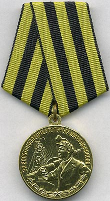 Medal For Restoration of the Donbass Coal Mines.jpg