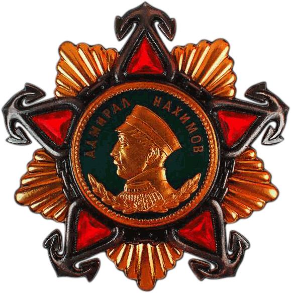 Знак Ордена Нахимова 1-й степени
