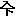 Taiwanese e.jpg