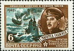 File:The Soviet Union 1962 CPA 2664 stamp (World War II Hero Frigate Captain Magomet Gadzhiyev, K-3 Submarine and Sinking Ship).jpg