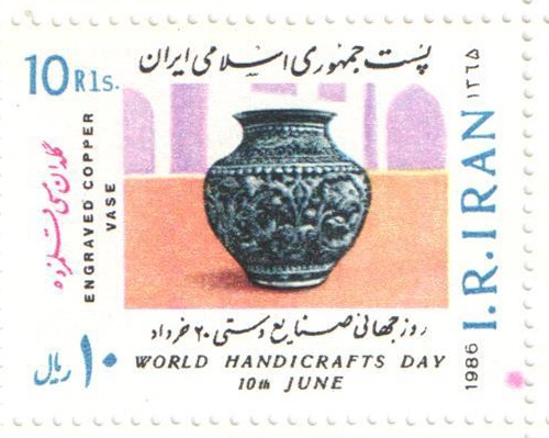 File 1986 World Handicrafts Day 10th June Stamp Of Iran 1 Jpg