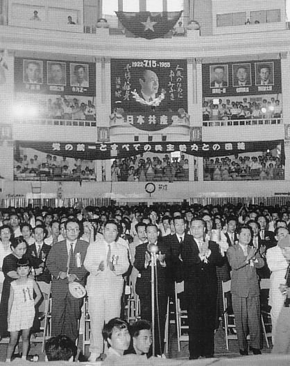 File:33rd anniversary ceremony of JCP.JPG