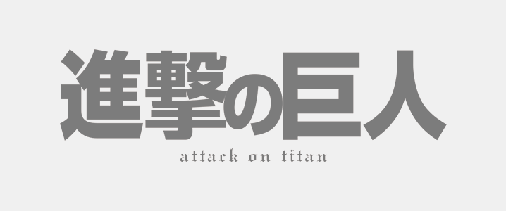 File:Attack on Titan logo.png - - 17.1KB