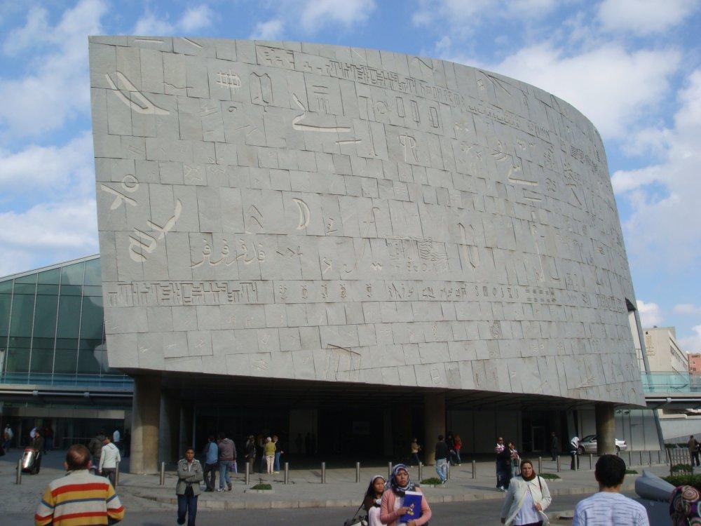 filebiblio alexandriajpg wikimedia commons