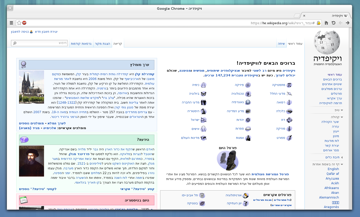 File:Google Chrome 27 0 1453 110 Hebrew png - Wikimedia Commons
