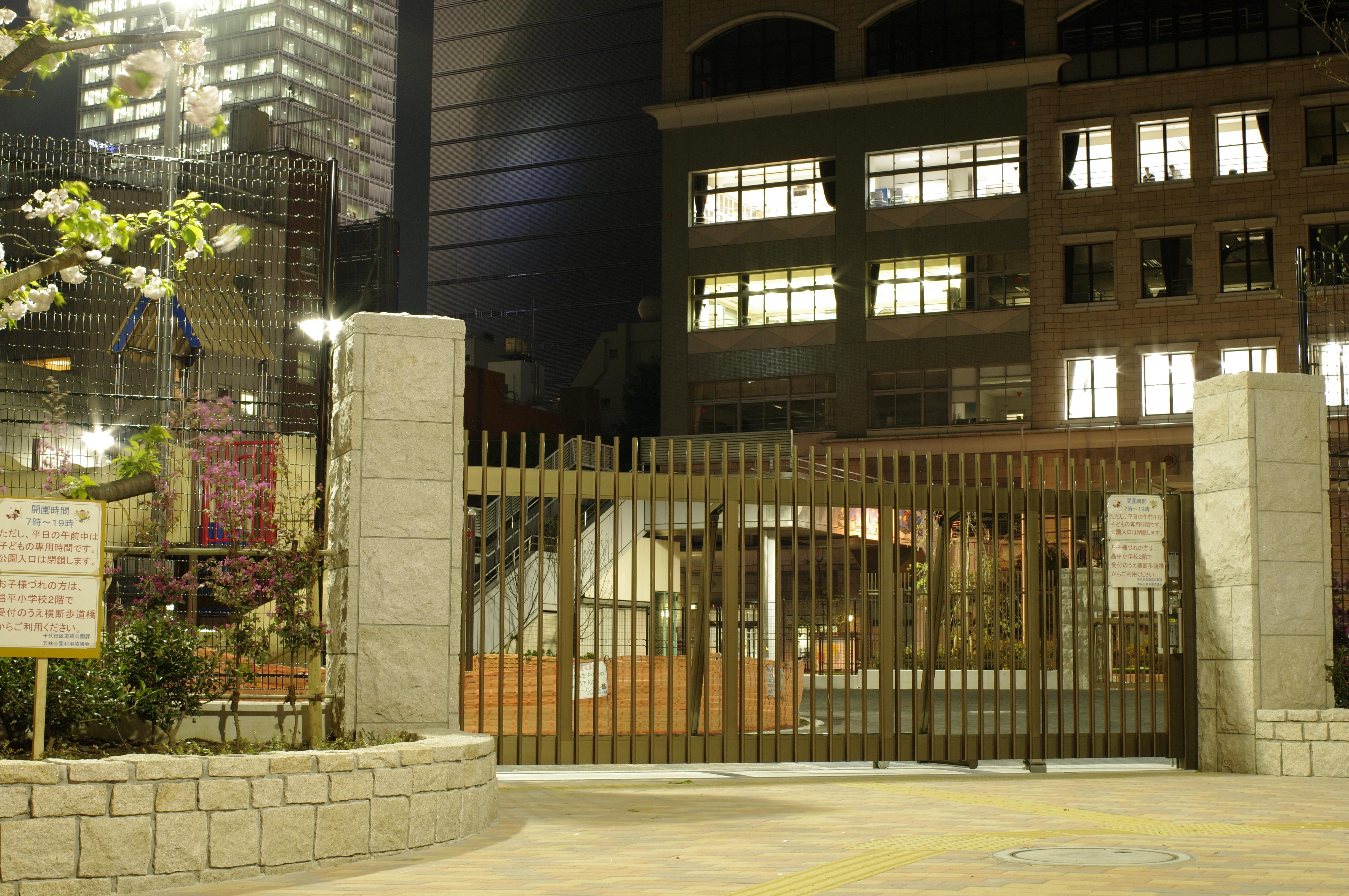 Park - Renovation work started, Sotokanda 3, Chiyoda, Tokyo (芳林公園 改修工事 開始) (2012-10-16 19.24.15 by Ryo FUKAsawa).jpg Hōrin Park - Renovation work