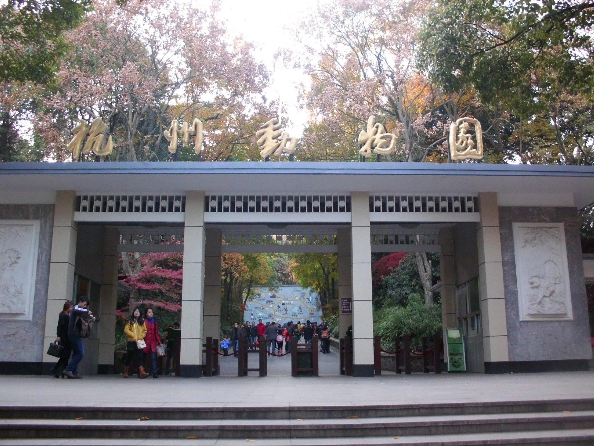 Hangzhou Zoo 03.jpg