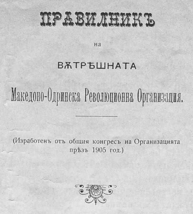 [Image: IMARO-Pravilnik-1905.jpg]