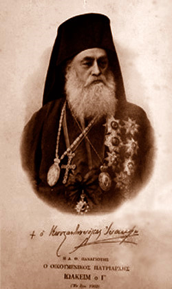 Резултат с изображение за Вселенският патриарх Йоаким III