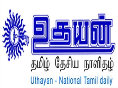 Sri Lanka Sinhala News Paper