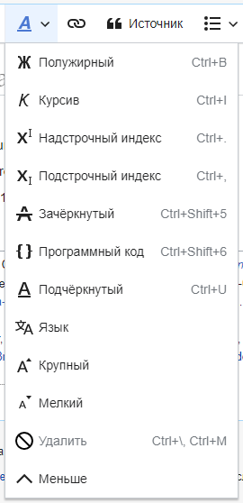 VisualEditor Toolbar Formatting-ru.png