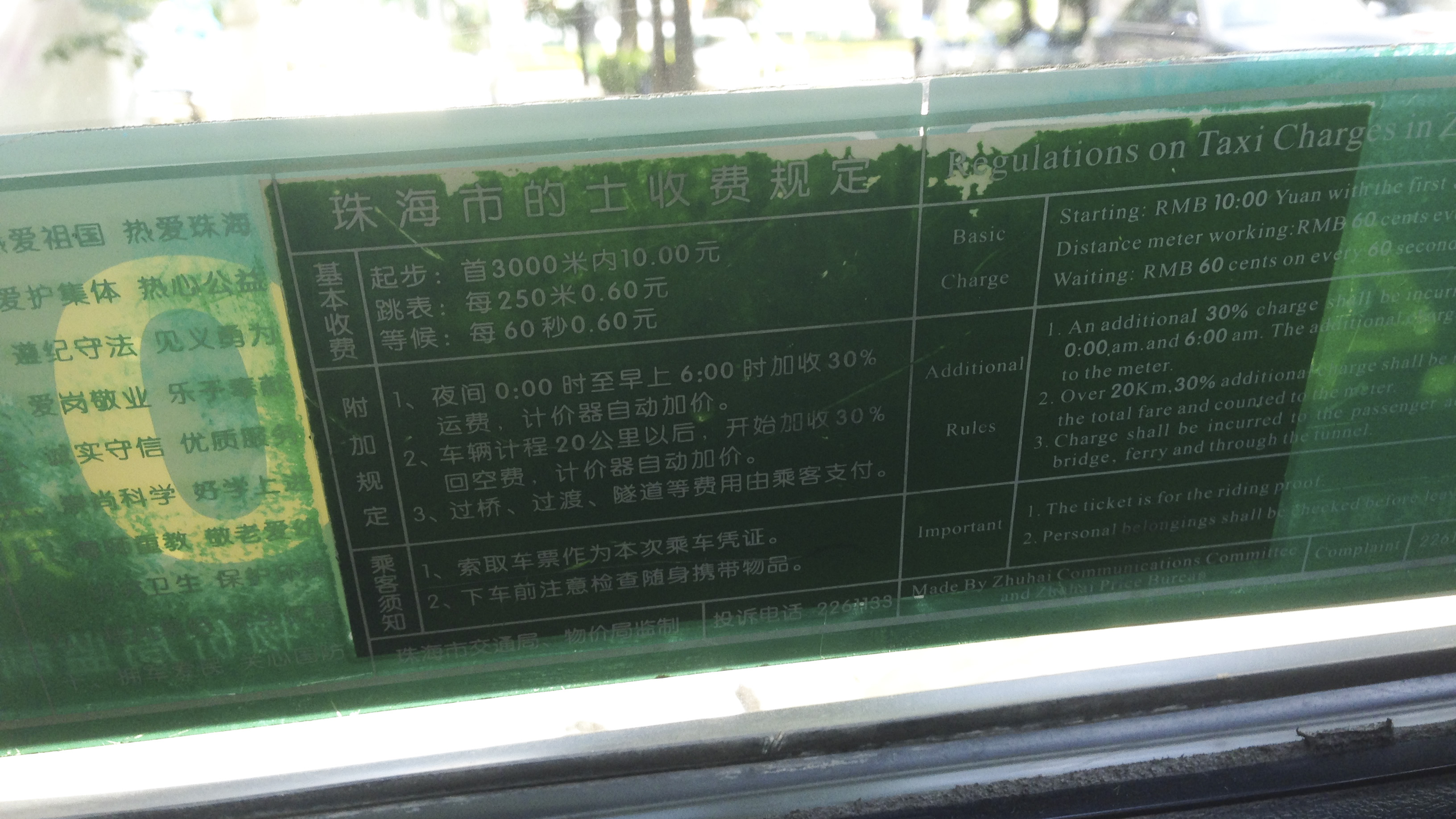 File:Zhuhai Taxi Fare Table jpg - Wikimedia Commons