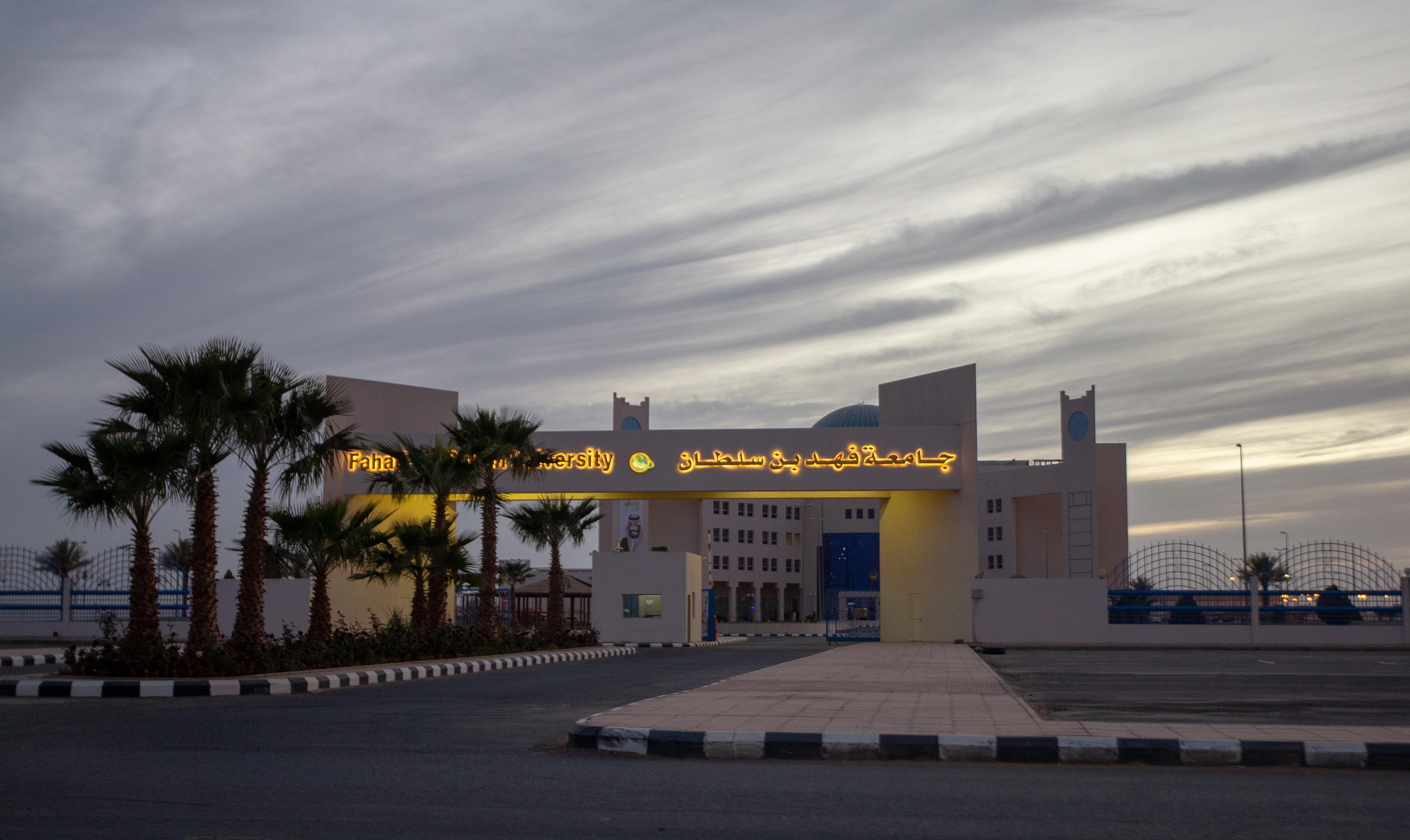 File جامعة الامير فهد بن سلطان Jpg Wikimedia Commons