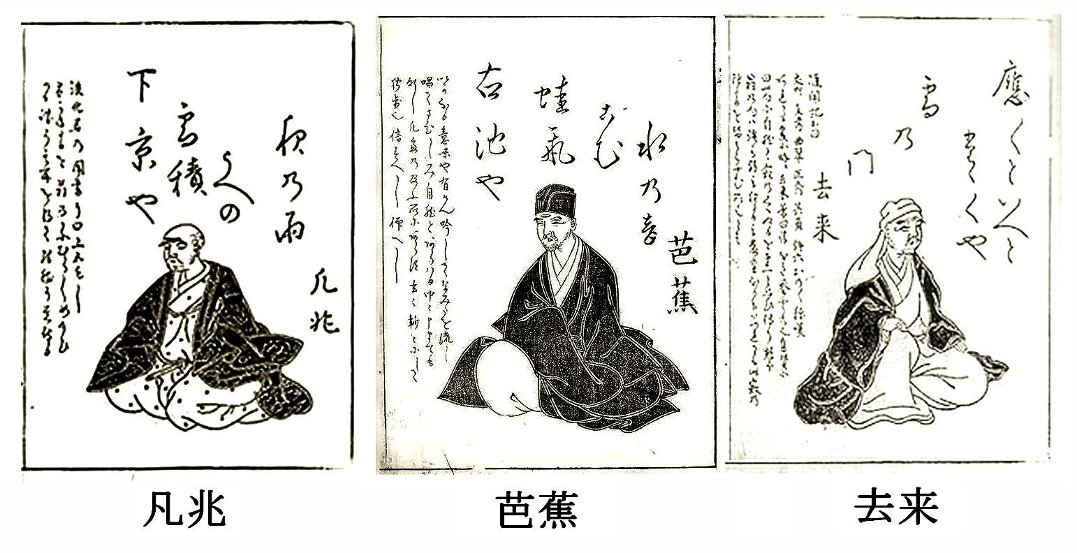 Boncho-Basho-Kyorai-1.jpg