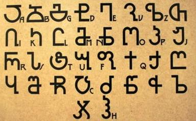 File:Georgian Alphabet Letters.jpg