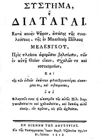 [Image: Harta-Melnik-1813.jpg]
