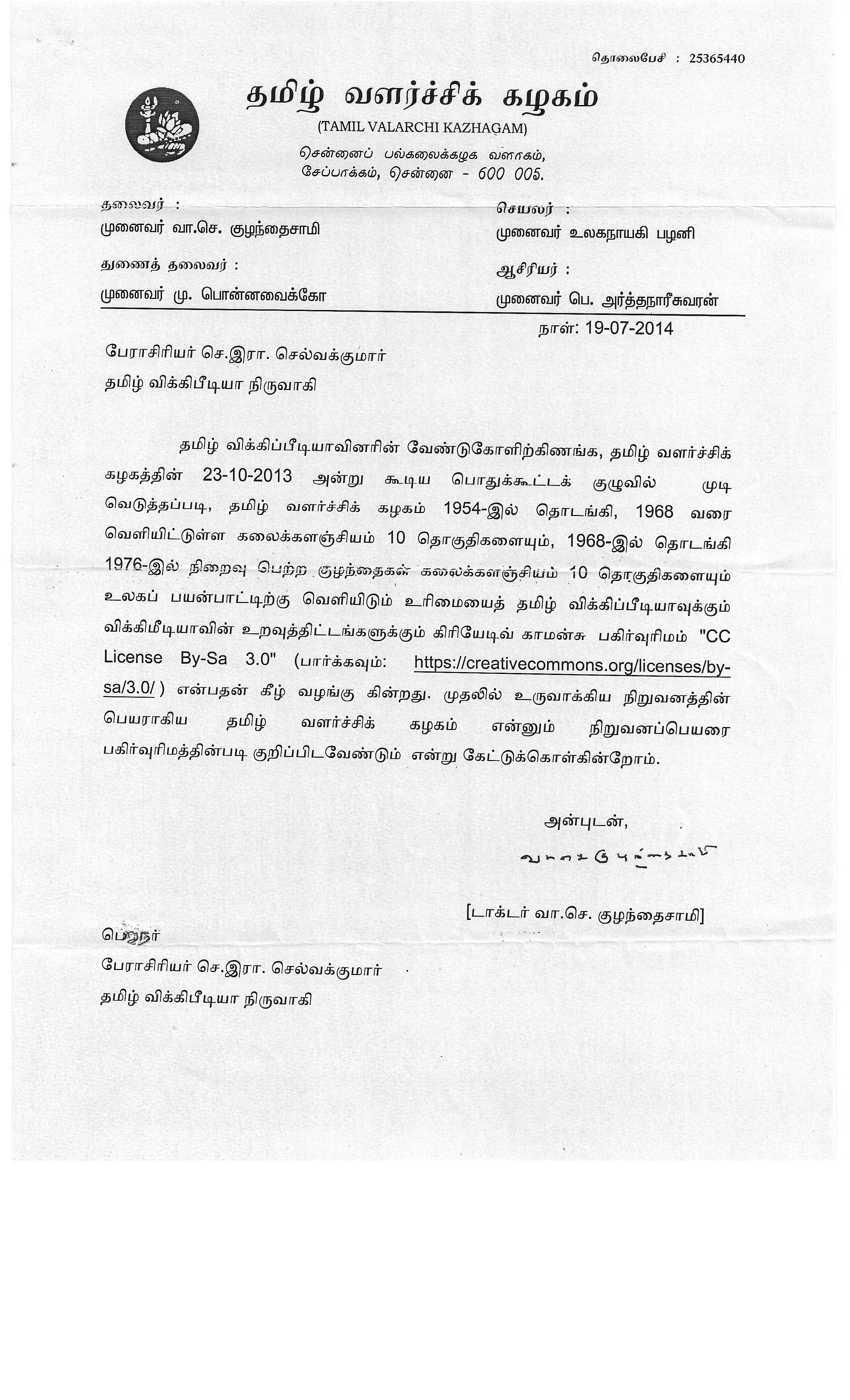 sample letter in tamil language