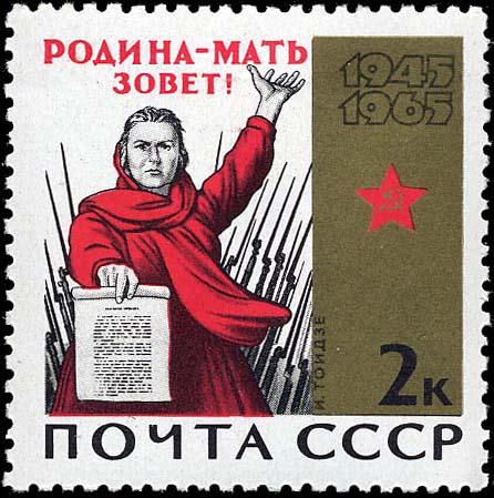 File:Rodina-mat-zovet-po-plakatu-I-Toidze--ic1965 3198.jpg