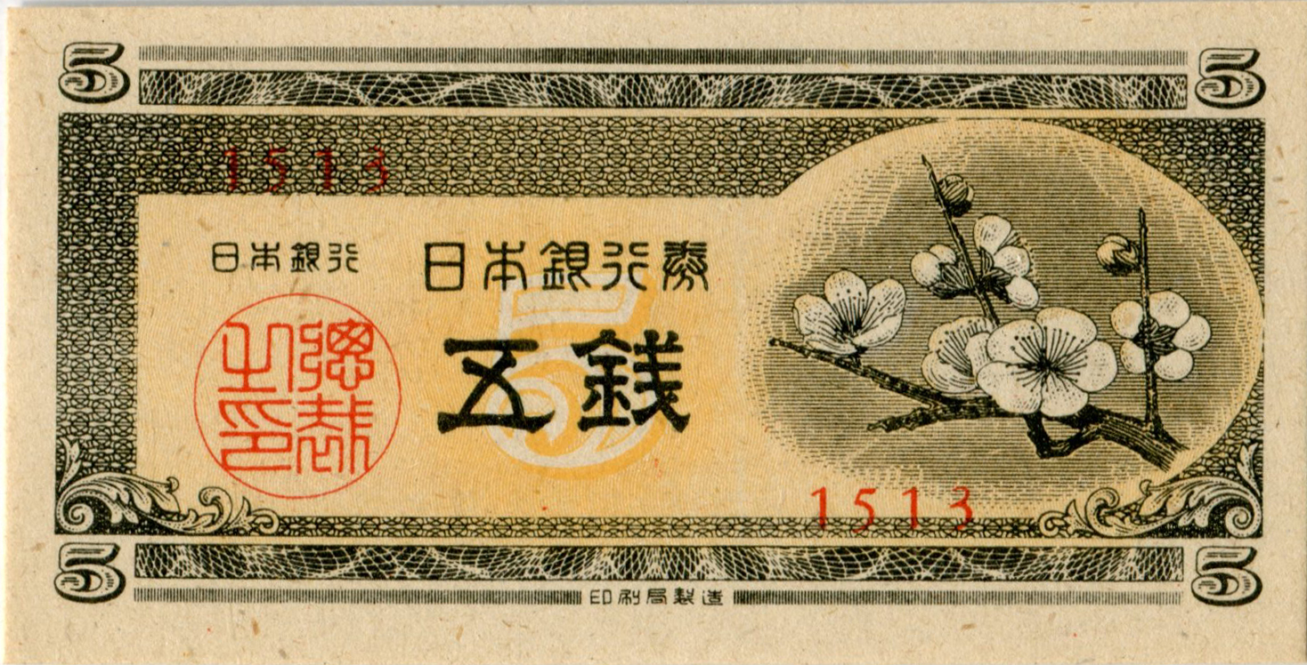 Series A 5 sen Bank of Japan note - front.jpg