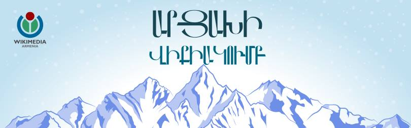 https://upload.wikimedia.org/wikipedia/commons/4/46/Stepanakert_WikiClub_banner.jpg