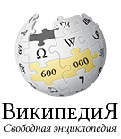 Wikipedia-logo-v2-ru-600k-articles.png