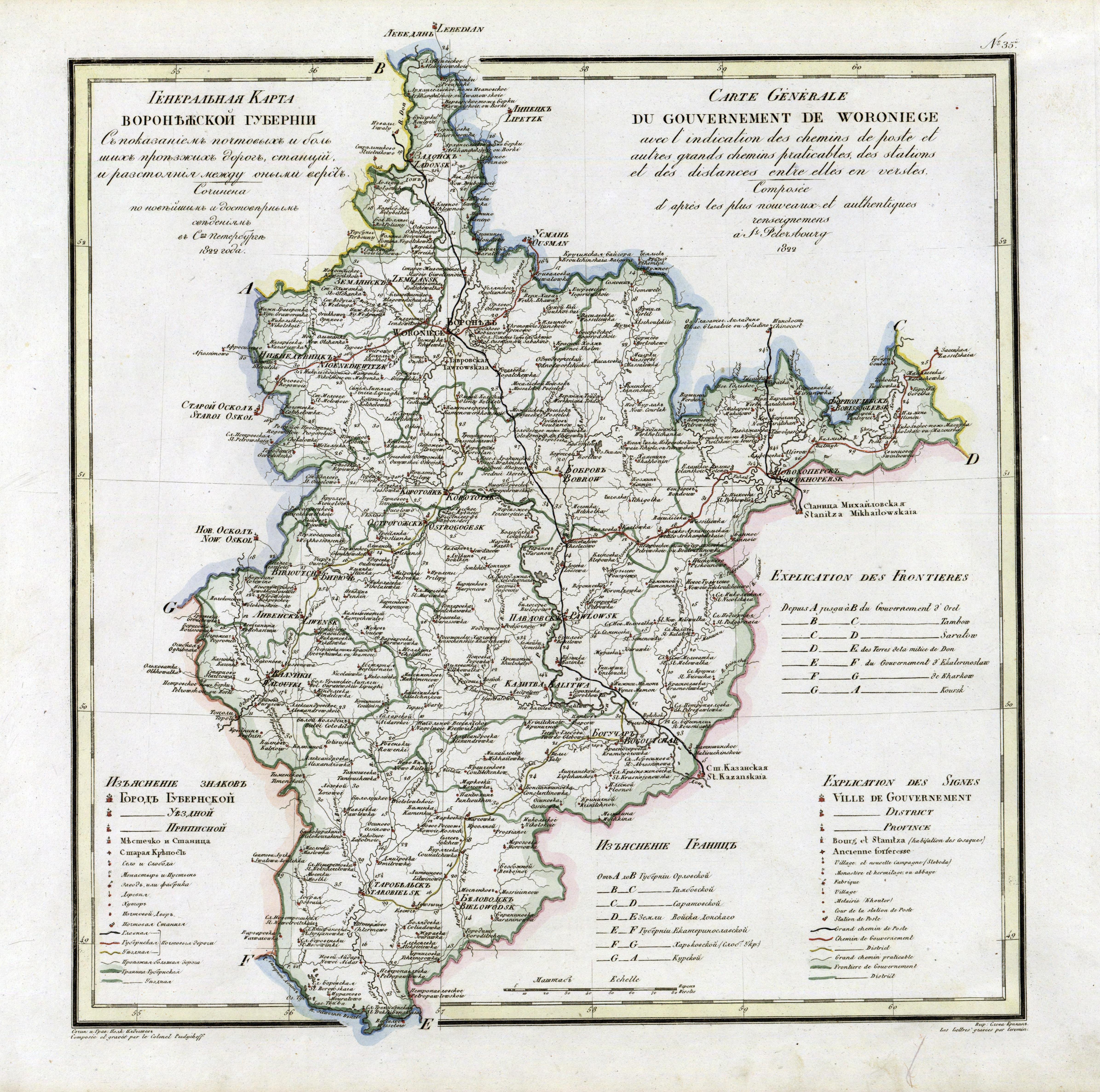 Файл:Карта Воронежской Губернии (1822).jpg
