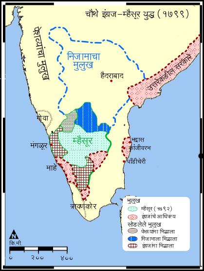 File:Anglo-Mysore War 4.marathi.png