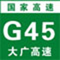 Expressway G45.jpg