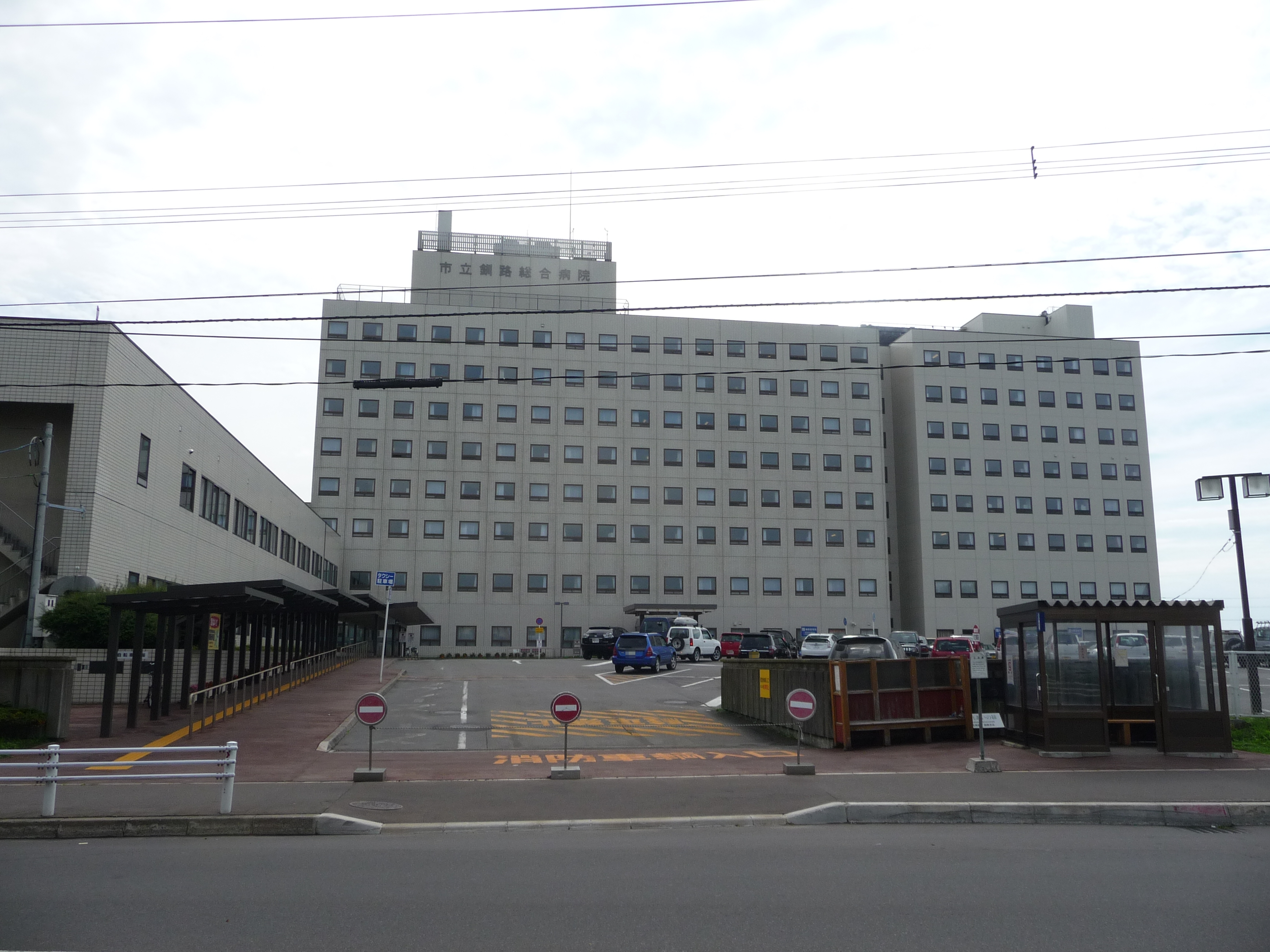 市立釧路総合病院 | Mapio.net