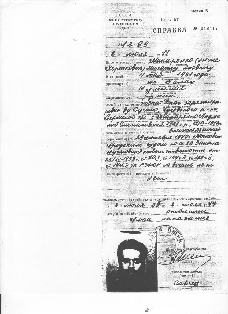 File:Makarenko M.Y. certificate of exemption.jpg - Wikimedia Commons