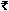 Rupee symbol size 10.jpg