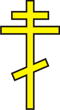 filerussian orthodox cross 3png wikimedia commons