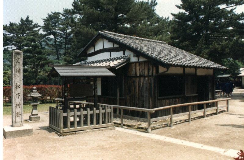 松下村塾の画像 p1_25