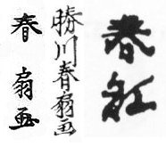 Signatures of Katsukawa Shunsen reading from left to right- 'Shunsen ga', 'Katsukawa Shunsen ga', and 'Shunko'.jpg
