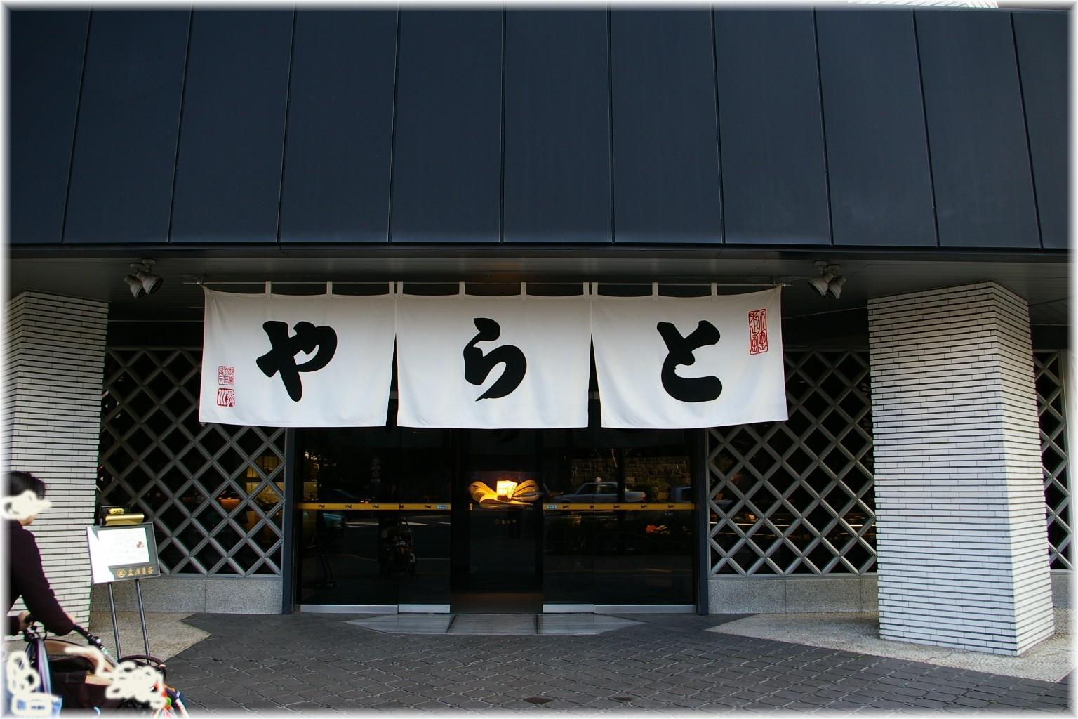 Toraya wagashi store in Akasaka
