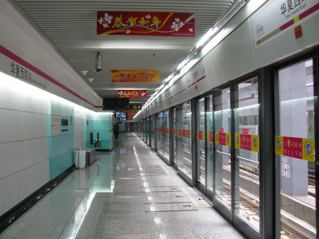 華夏西路駅