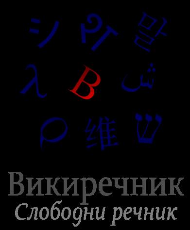 Лого Викиречника на српском језику