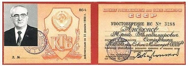 Удостоверение Председателя КГБ.jpg