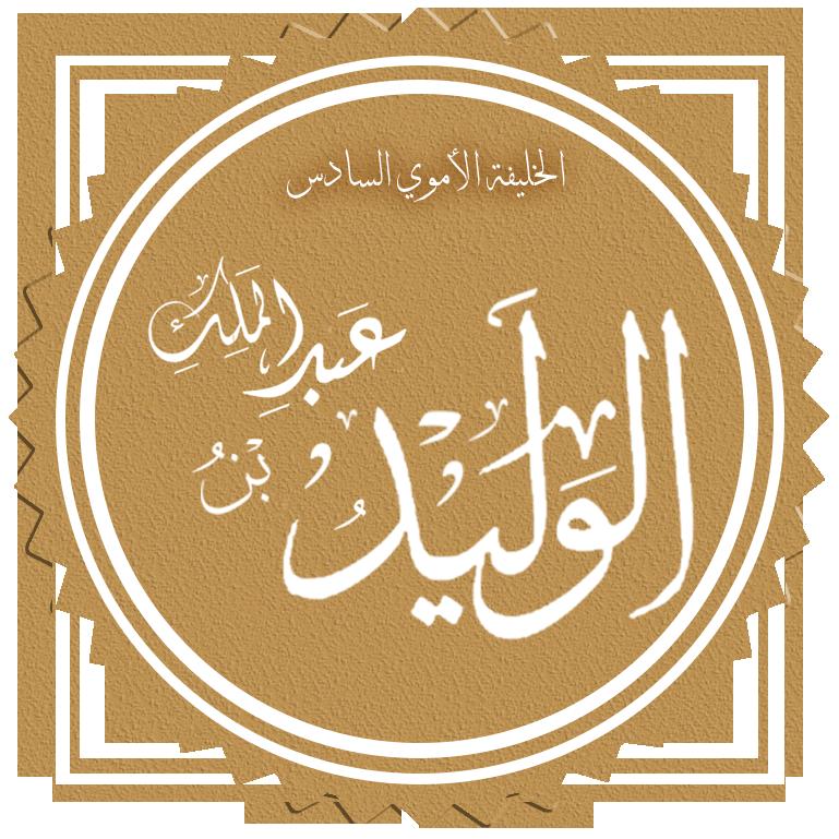 الوليد بن عبد الملك ويكيبيديا