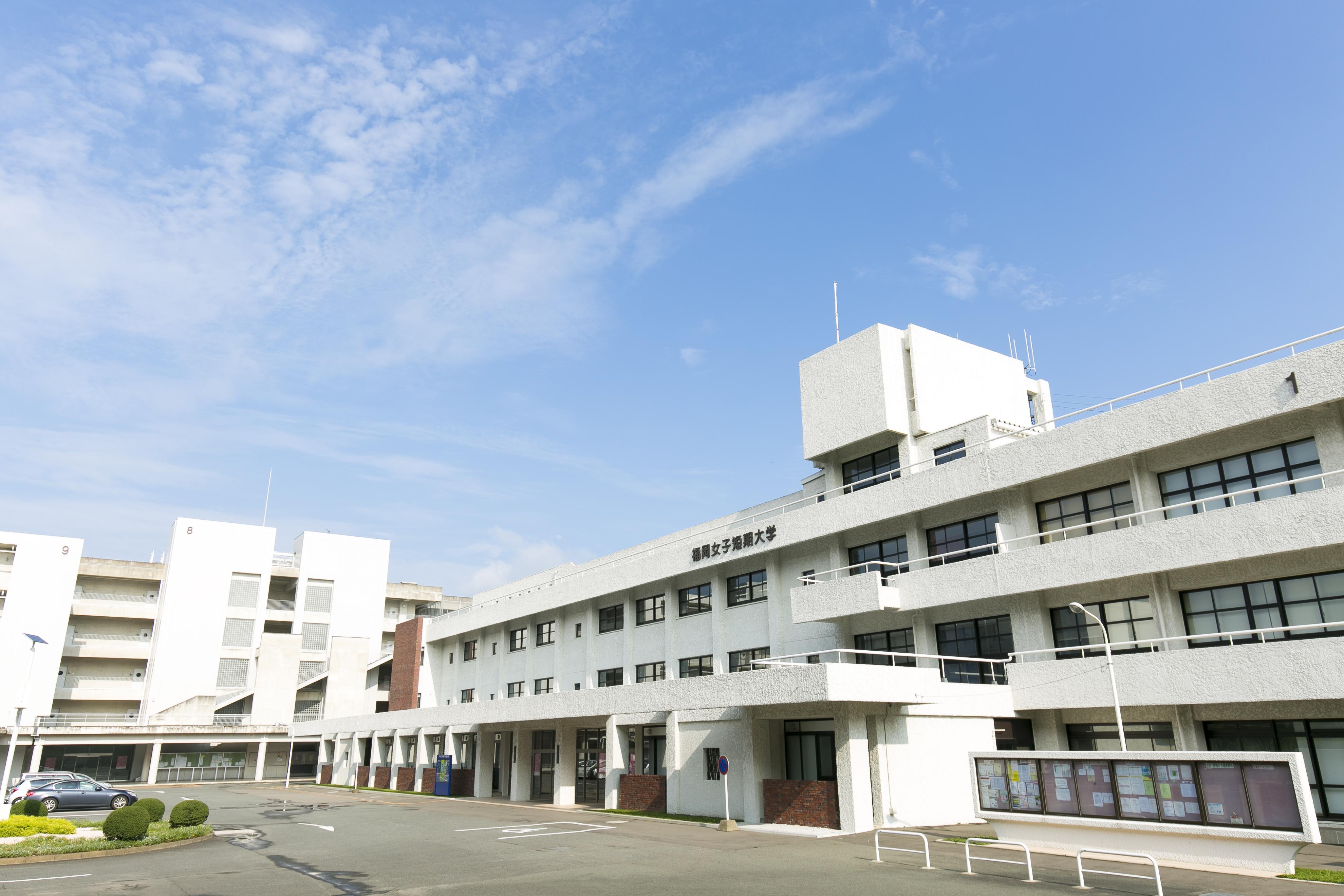 短期 大学 女子 福岡