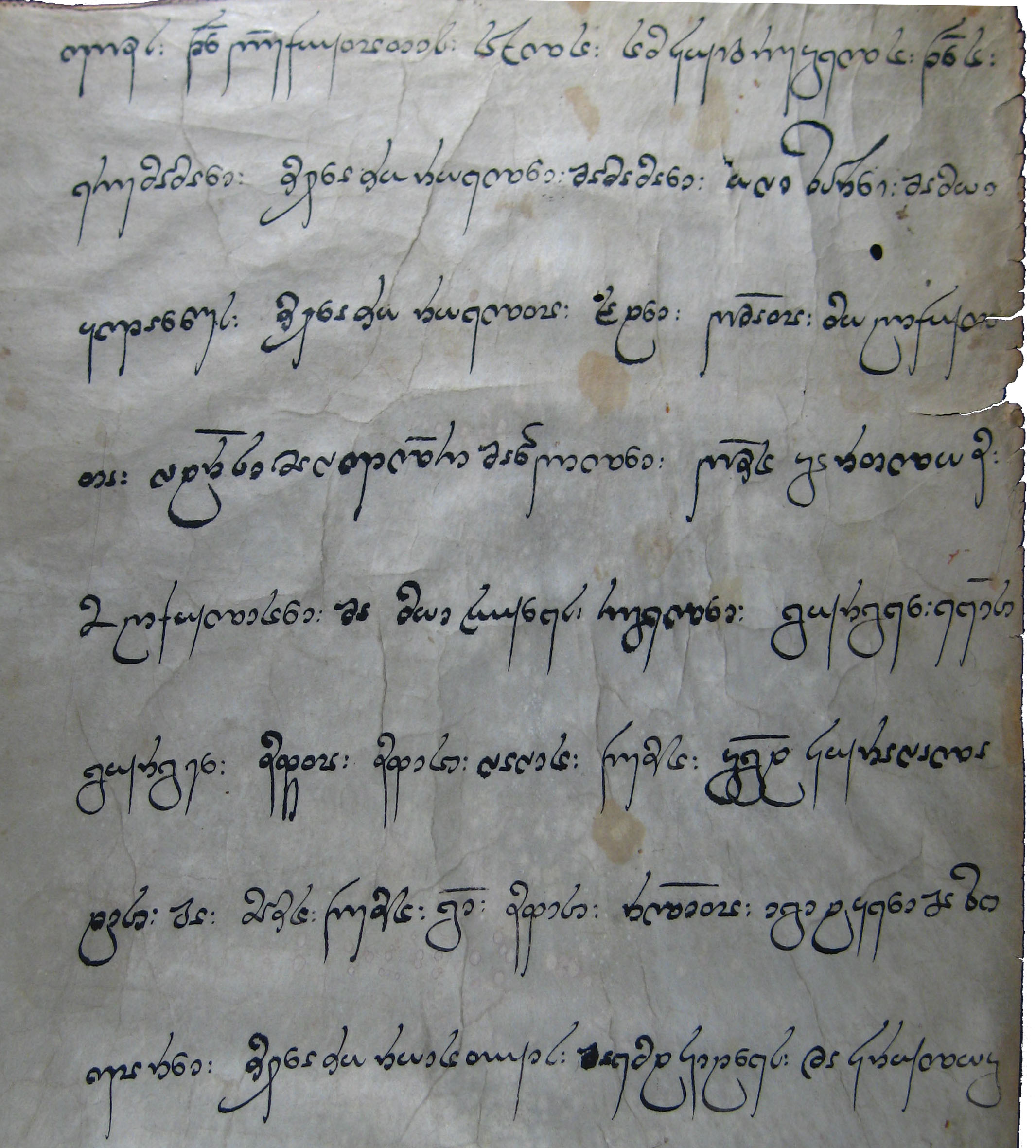 ფაილი:Bagrat VI royal decree.jpg
