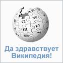 Поддержи Википедию!Да здравствует Википедия! Обращение основателя Википедии Джимми Уэйлса. Я доброволец. Я не получаю ни цента от моей работы в Википедии, как и никто из тысяч наших добровольных авторов и редакторов. Когда я основал Википедию, я мог бы создать её в виде прибыльной компании с рекламными баннерами, но я решил сделать нечто иное.  Коммерция — это неплохо. Реклама — не адское зло. Но не здесь. Не в Википедии.  Википедия — это нечто особенное. Это вроде библиотеки или общественного парка. Это как храм разума. Это место, куда мы все приходим размышлять, учиться, делиться нашими знаниями с другими. Это уникальный человеческий проект, исторически — первый в своём роде. Это гуманитарный проект — нести свободную энциклопедию каждому человеку на планете.  Каждому человеку.  Если каждый из 400 миллионов пользователей Википедии пожертвует 1 доллар, у нас будет в 20 раз больше денег, чем нам нужно. Мы — маленькая организация, и я тяжело работал многие годы, чтобы мы оставались крепкими и сплочёнными. Мы выполняем нашу миссию, и предоставляем результат другим.  Чтобы делать это, не прибегая к рекламе, нам нужны вы. Это вы сохраняете нашу мечту живой. Это вы — те, кто создал Википедию. Это вы — уверенные в том, что место спокойного размышления и обучения имеет некоторую ценность.  В этом году, пожалуйста, сделайте пожертвование в 20, 35 или 50 долларов, или столько, сколько можете, для защиты и поддержки Википедии.  Спасибо, Джимми Уэйлс, основатель Википедии.