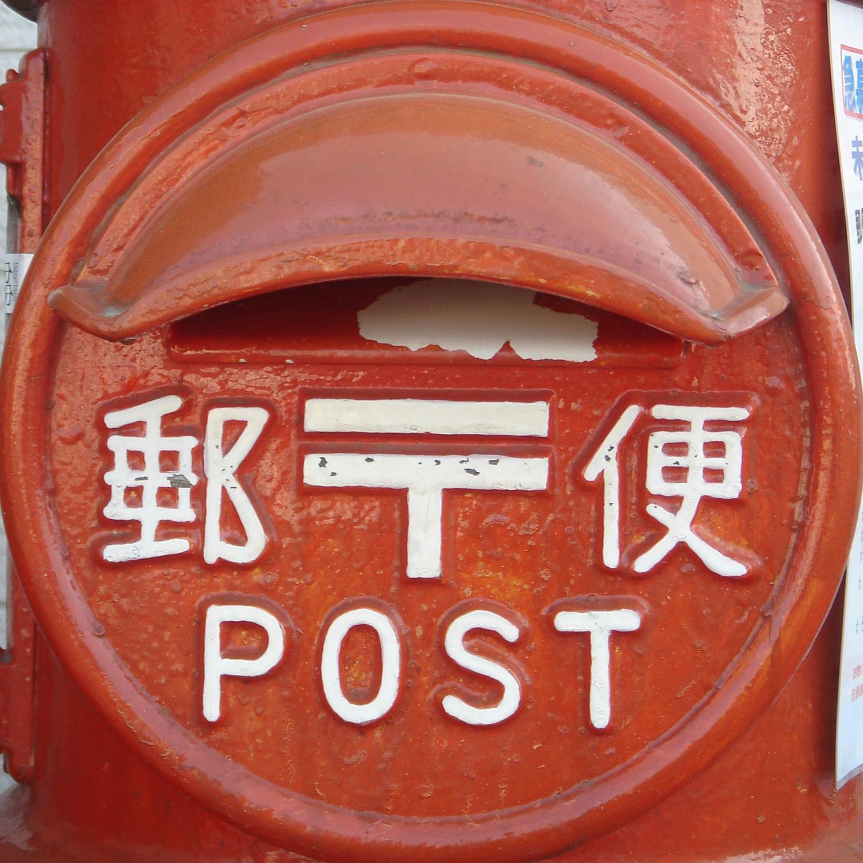 japan post wikipedia