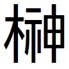 Kanji for another OS version - sakaki.jpg
