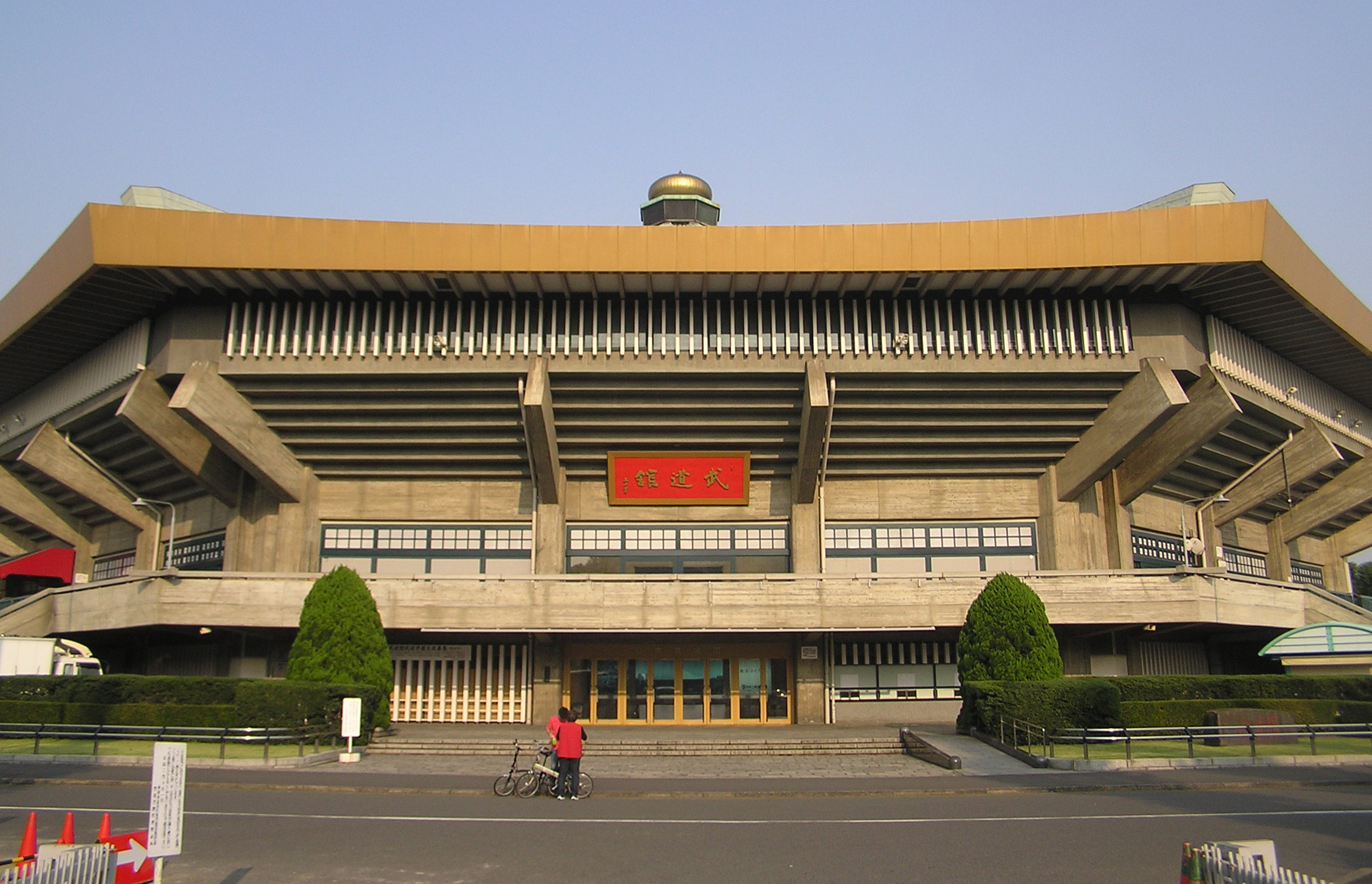 Nippon_Budokan_2_Kitanomaru_Chiyoda_Tokyo.jpg