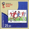 Russia stamp 2016 № 2119.jpg